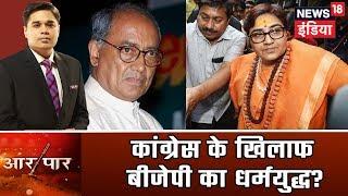 Aar Paar   Amish Devgan   Digvijaya बनाम Sadhvi Pragya: कांग्रेस के खिलाफ बीजेपी का धर्मयुद्ध?