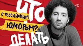 ЧТО ДЕЛАТЬ С РОССИЙСКИМ ЮМОРОМ? | Дмитрий Романов (#1)