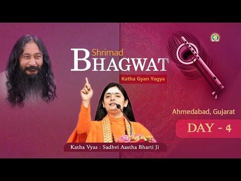 Shrimad Bhagwat Katha Day-4, Ahmedabad, Gujarat by Sadhvi Aastha Bharti Ji