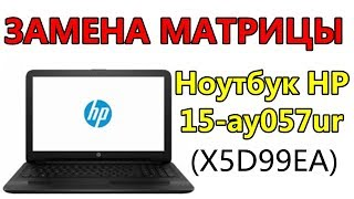 Ноутбук HP 15-ay057ur (X5D99EA) замена матрицы