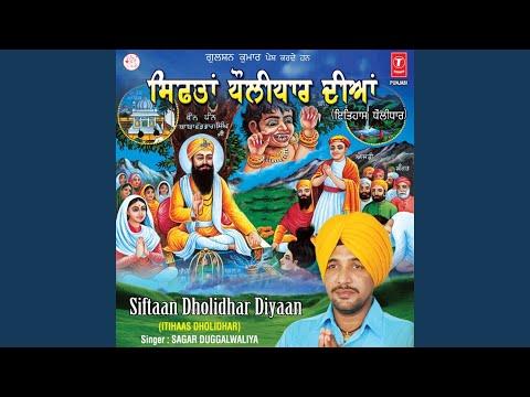 Siftaan Dholidar Diyan