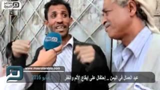 بالفيديو| عمال يمنيون في عيدهم: لم يصل إلينا