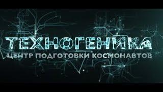 Центр подготовки космонавтов | Техногеника | Discovery Channel