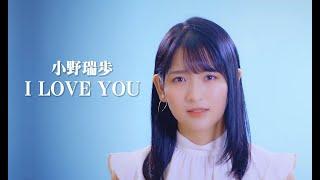 小野瑞歩「I LOVE YOU」カバー