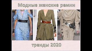 Модные женские ремни актуальные тенденции 2020