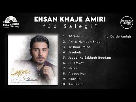 Ehsan Khaje Amiri - 30 Salegi - Full Album ( احسان خواجه امیری - آلبوم 30 سالگی )
