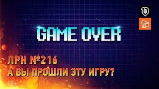 ЛРН №216. А вы прошли эту игру?