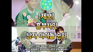 [my rank] 흥부자인 남자 아이돌 순위