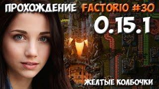 Прохождение Factorio 0.15.1 - #30 желтые колбочки