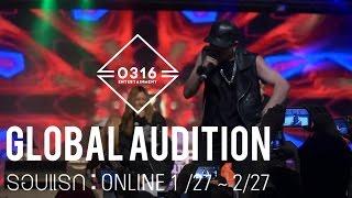 0316 entertainment global audition 2017 teaser