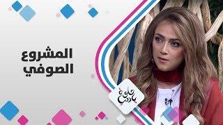 دلال ابوآمنة - المشروع الصوفي