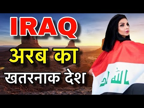 IRAQ FACTS IN HINDI || इराक़ की जानकारी || IRAQ FACTS AND INFORMATION