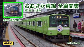 おおさか東線 新大阪~久宝寺 全線開業 2019.3.16【4K】