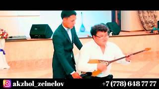 Тамада Костанай Акжол Зейнелов (Шоумэн, Вышка тамада, Асаба Астана, Хит 2018)
