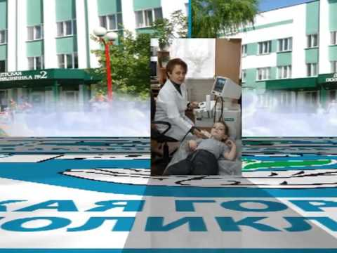 Брестская городская детская поликлиника №2