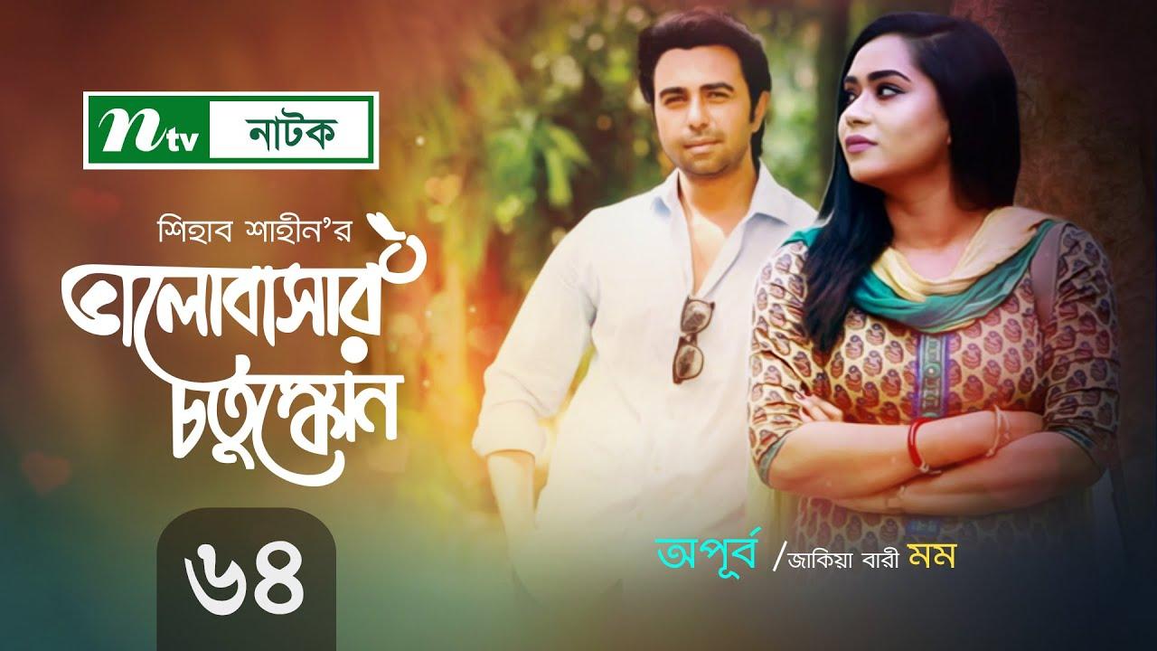 Romantic Natok : ভালোবাসার চতুস্কোন   EP 65   Apurba   Mamo  Moushumi Hamid
