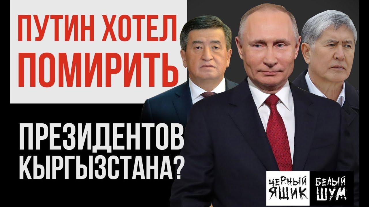 «Жээнбеков – диверсант», - зарубежные СМИ // Атамбаева заразили специально?