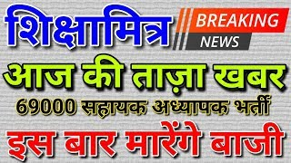 Shiksha Mitra Aaj Ki Taza Khabar Latest News Today 2018-2019 in Hindi | शिक्षामित्र आज की ताजा खबर