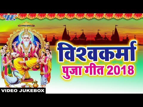 श्री विश्वकर्मा भजन || Shree Vishwakarma Bhajan || Most Popular Devotional Bhajan || JukeBox 2018