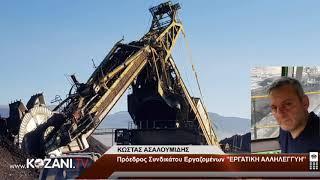 Ο Κ. Ασαλουμίδης για το εργατικό ατύχημα στον ΑΗΣ Καρδιάς