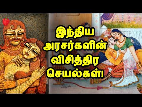 அதிர்ச்சியை ஏற்படுத்தும் இந்திய அரசர்களின் விசித்திர செயல்கள்  king history  Kudamilagai channel