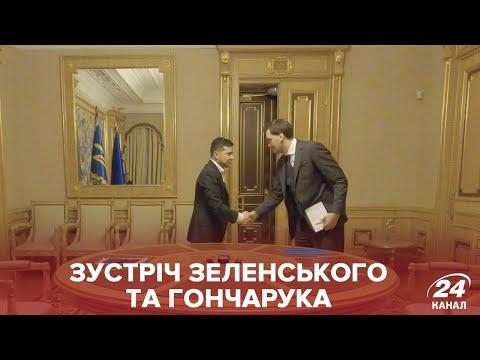 Зустріч Зеленського та