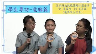 Publication Date: 2018-05-24 | Video Title: 17-18 石湖群英會09