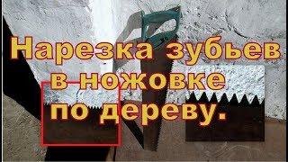 как сделать зубья на ножовке
