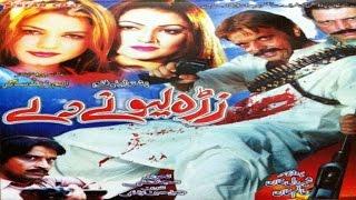 Pashto Action Telefilm ZRA LEEWANE DE - Jahangir Khan - Pushto Action Movie