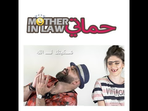 Mother In Law _ مازن أوطه باشي mp3