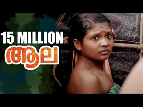മകളെ കാമ കണ്ണുകൊണ്ട് കണ്ടാൽ ഇതായിരിക്കും ഇനി ശിക്ഷ | Aala Malayalam Short Film