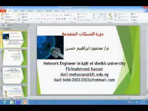 Computer Networks Course - Part1 - Eng Mahmoud Hassan