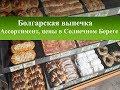 Поделки - Болгарская выпечка|Что попробовать в Болгарии|Блюда из теста