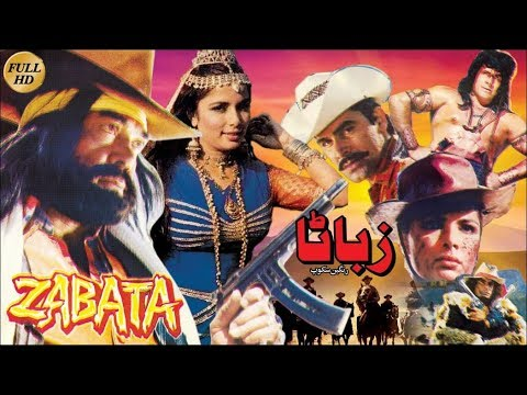 ZABATA (1993) - SULTAN RAHI & BABRA SHARIF - OFFICIAL PAKISTANI MOVIE