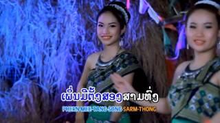 ສາວໂພນໂຣງ TingNoi Phoypailin Karaoke