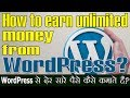 How to earn unlimited money from WordPress website?