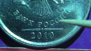 Редкие монеты РФ. 1 рубль 2010 года, ММД. Обзор разновидностей.
