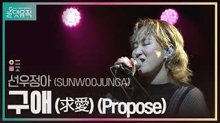 [올댓뮤직 All That Music] 선우정아 (SUNWOOJUNGA) - 구애 (求愛) (Propose)