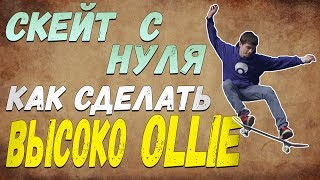 Скейт с нуля#2 КАК СДЕЛАТЬ ВЫСОКО ОЛЛИ (How to Ollie ENG SUB). Увеличиваем высоту прыжка на скейте