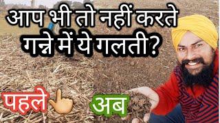 How Sugarcane waste mix in soil  गन्ने की खेती में पती को आसानी से मिलाए खेत में   ganne ki kheti