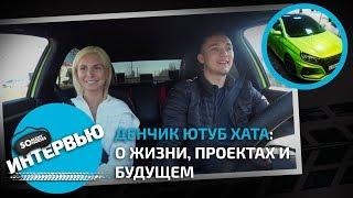 Денчик Ютуб Хата: о жизни, о проектах, о будущем / Somanyhorses.ru