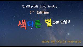 별새꽃돌과학관 온라인 천체관측 2nd Edition &…