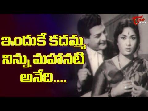ఇందుకే కదమ్మా నిన్ను మహానటి అనేది | Savitri Ultimate Movie Scenes | Vichitra Kutumbam - TeluguOne