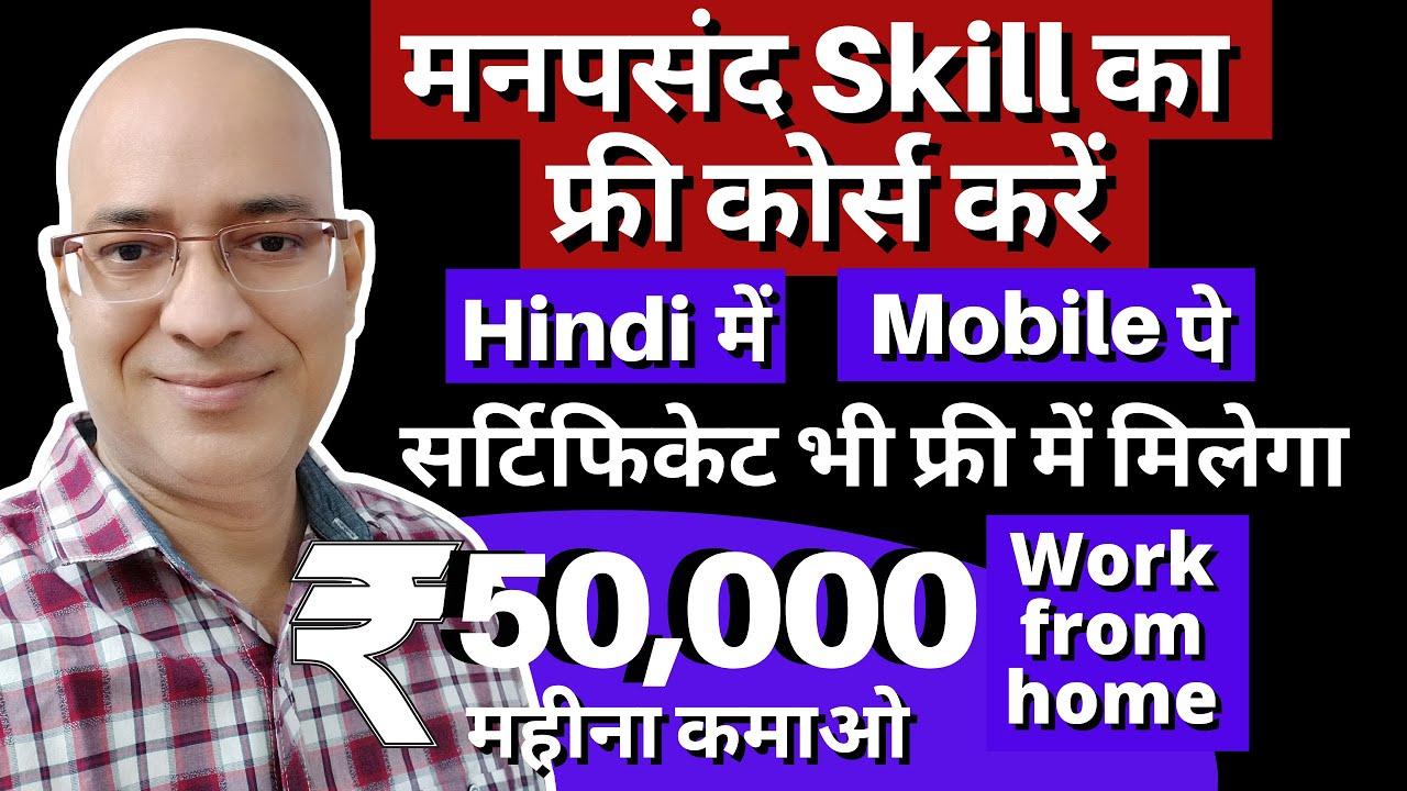 Life time income   Work from home   Part time job   Sanjiv Kumar Jindal   freelance   Free courses  