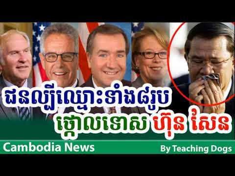 Cambodia News Today RFI Radio France International Khmer Night Wednesday 09/20/2017