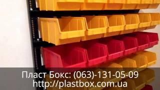 Стеллаж для метизов с ящиками Киев(Стеллажи для пластиковых ящиков и метизов в Киеве. В каждом заводе, предприятии и даже обычной мастерской..., 2015-11-04T15:14:24.000Z)