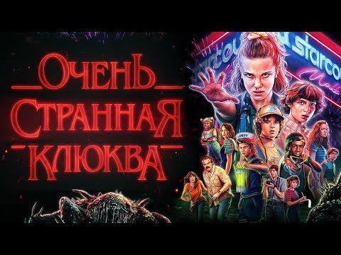 Любовь, монстры и коммунизм. Обзор третьего сезона сериала «Очень странные дела»