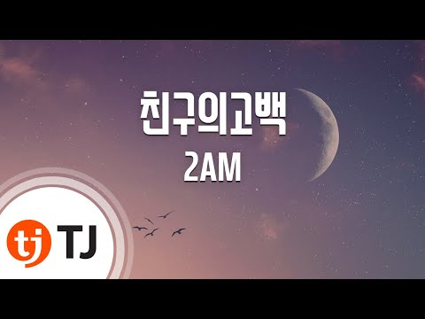 [TJ노래방] 친구의고백 - 2AM (A Friend's Confession - 2AM) / TJ Karaoke