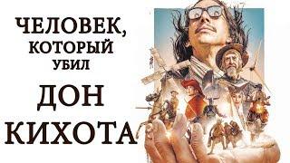 """""""Человек, который убил Дон Кихота"""": тема..."""