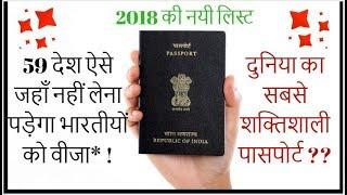 Passport Index 2018   Countries Indians can visit without Visa*   K3 Guru - Travel